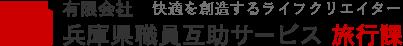有限会社 兵庫県職員互助サービス 旅行課